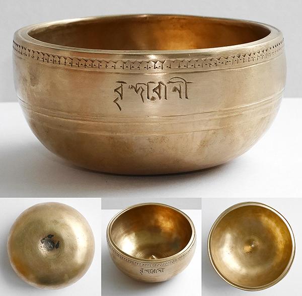 Superb Small G5 Antique Lingam Singing Bowl with Inscription